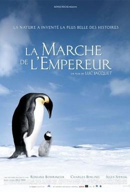 Постер фильма Птицы 2: Путешествие на край света (2005)