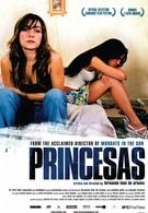 Принцессы (2005)