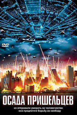 Постер фильма Осада пришельцев (2005)