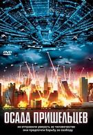 Осада пришельцев (2005)