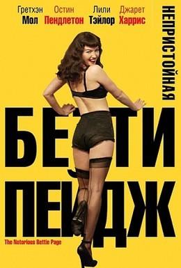 Постер фильма Непристойная Бэтти Пейдж (2005)