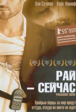 Постер фильма Рай – сейчас (2005)