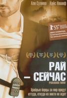 Рай - сейчас (2005)