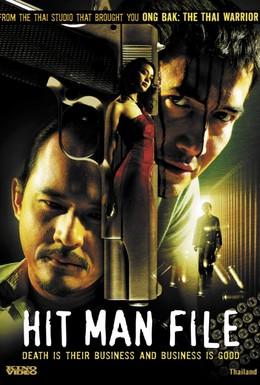 Постер фильма Киллер: Файл наемного убийцы (2005)