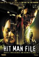 Киллер: Файл наемного убийцы (2005)