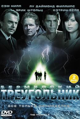 Постер фильма Бермудский треугольник (2005)