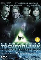 Бермудский треугольник (2005)