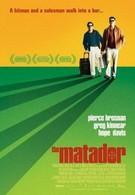 Матадор (2005)