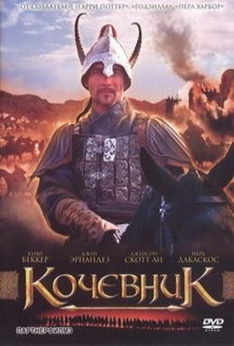 Постер фильма Кочевник (2005)
