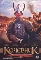 Кочевник (2005)
