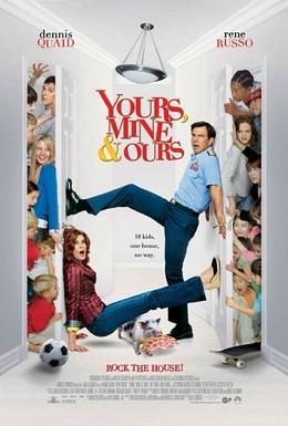 Постер фильма Твои, мои и наши (2005)