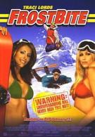 Обмороженные (2005)