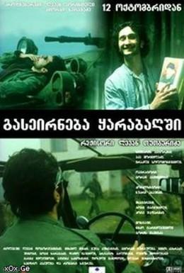 Постер фильма Прогулка в Карабах (2005)