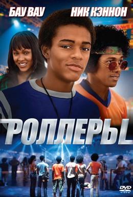 Постер фильма Роллеры (2005)