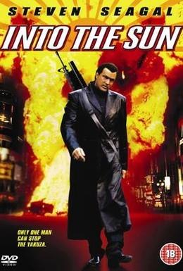 Постер фильма Тень якудза (2005)