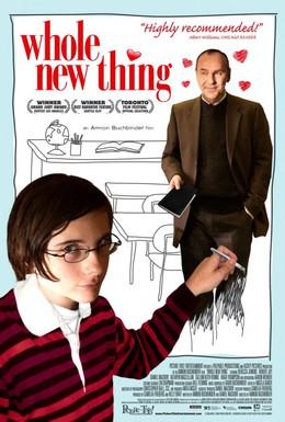 Постер фильма Совсем новое (2005)