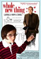 Совсем новое (2005)