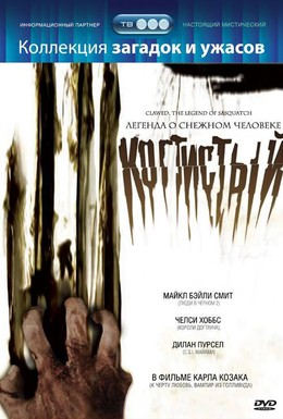 Постер фильма Когтистый: легенда о снежном человеке (2005)