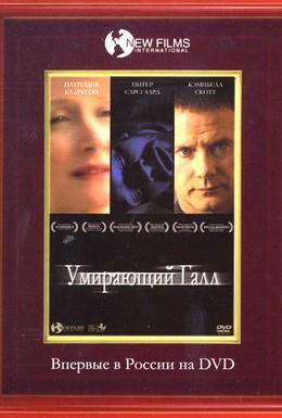 Постер фильма Умирающий Галл (2005)