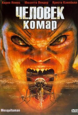 Постер фильма Человек-комар (2005)