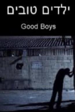 Постер фильма Хорошие парни (2005)