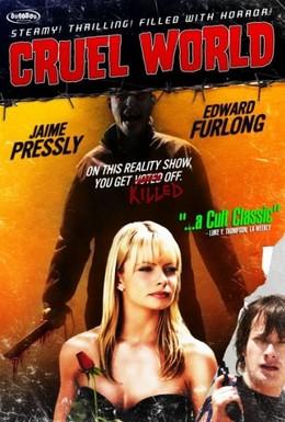 Постер фильма Жестокий мир (2005)