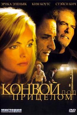 Постер фильма Конвой под прицелом (2005)