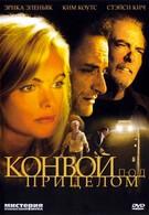 Конвой под прицелом (2005)