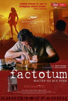 Постер фильма Фактотум (2005)