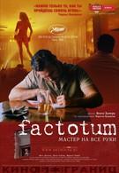 Фактотум (2005)
