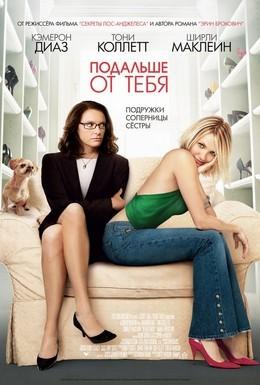 Постер фильма Подальше от тебя (2005)