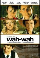 Вау-вау (2005)