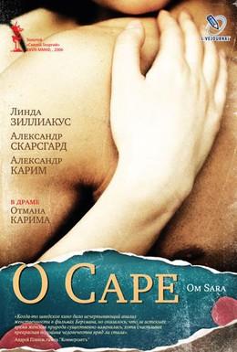 Постер фильма О Саре (2005)