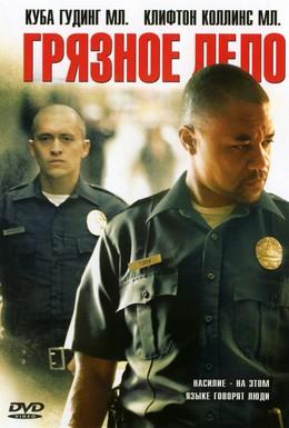 Постер фильма Грязное дело (2005)