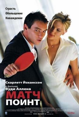 Постер фильма Матч Поинт (2005)