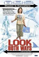 Смотри в оба! (2005)