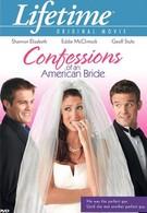 Откровения юной невесты (2005)