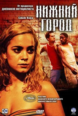 Постер фильма Нижний город (2005)