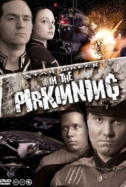 Постер фильма Звездная муть (2005)