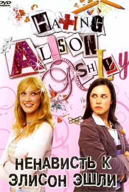Постер фильма Ненависть к Элисон Эшли (2005)