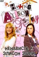 Ненависть к Элисон Эшли (2005)