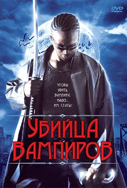 Постер фильма Убийца вампиров (2005)