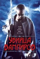 Убийца вампиров (2005)