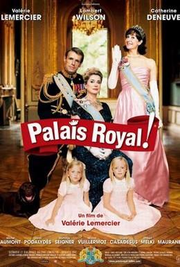 Постер фильма Королевский дворец! (2005)