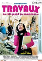 Ремонт (2005)