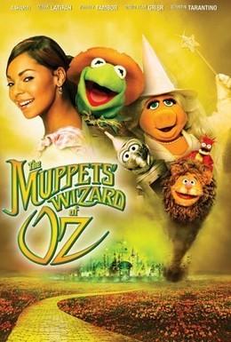 Постер фильма Шоу Маппетов: Волшебник из страны Оз (2005)