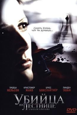 Постер фильма Убийца на лестнице (2005)