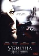 Убийца на лестнице (2005)