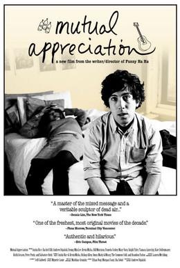 Постер фильма Взаимопонимание (2005)