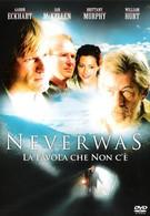 Неудачник (2005)